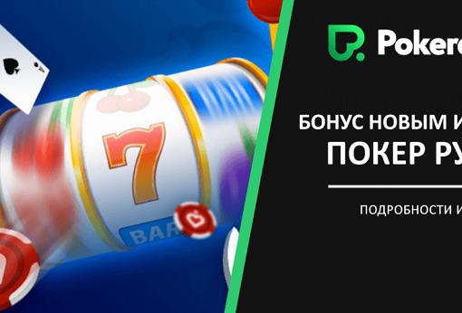 PokerDom Bonuses