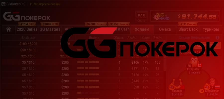 ggпокерок обзор игрового клиента и регистрация