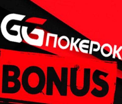 GGPoker бонус за депозит