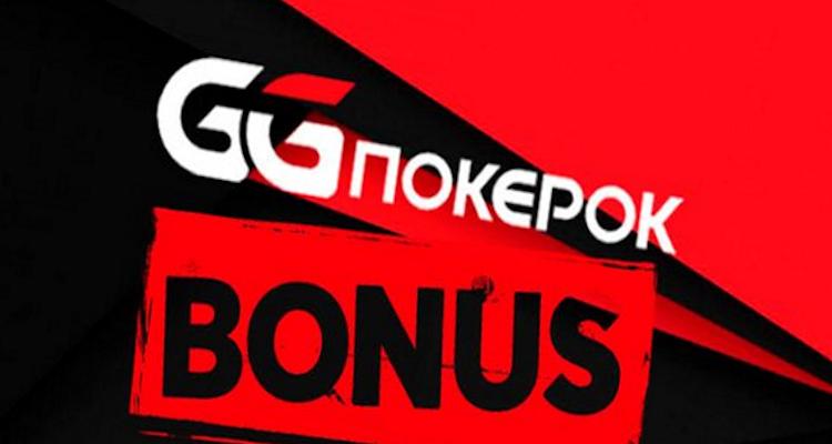GGPoker deposit bonus
