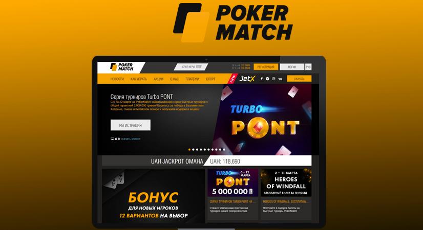 Кэшбек на PokerMatch