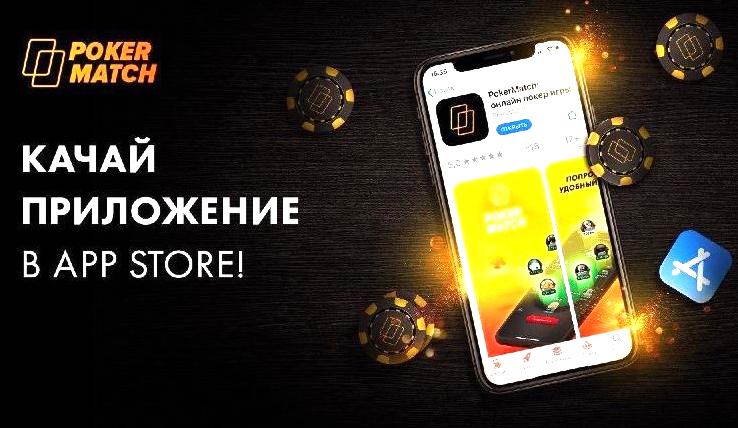 pokermatch iOS