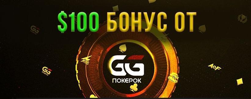 $100 только на GGPokerOK